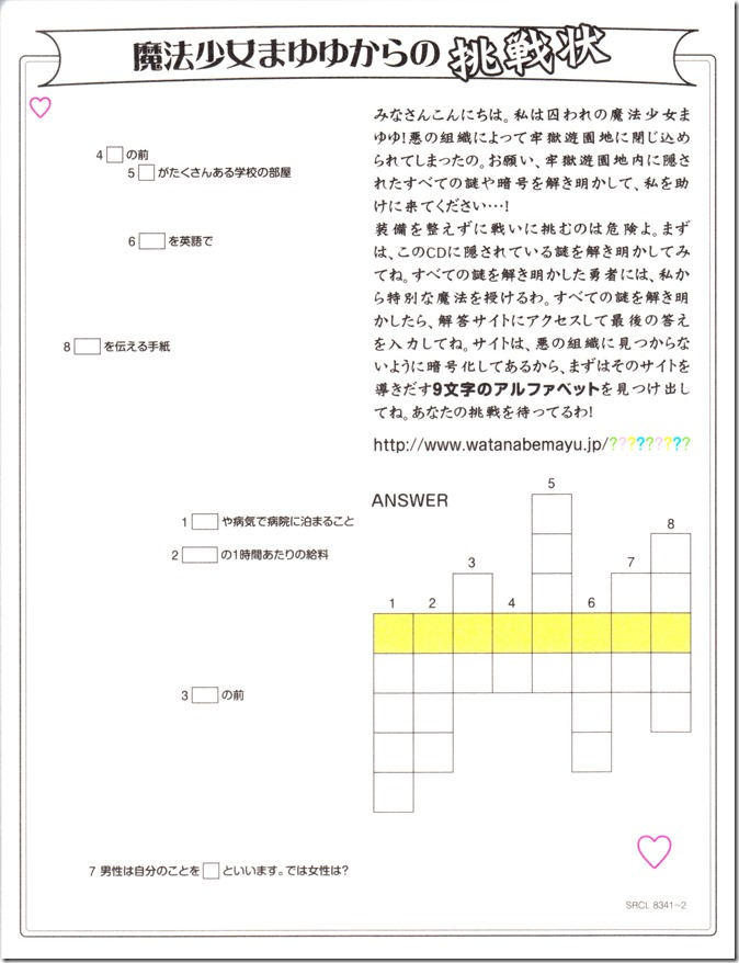 Watanabe Mayu Rappa Renshuuchuu limited edition crossword puzzle application sheet