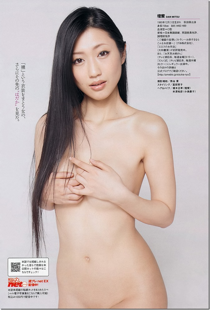Weekly Playboy no.23 June 10th, 2013 (27)