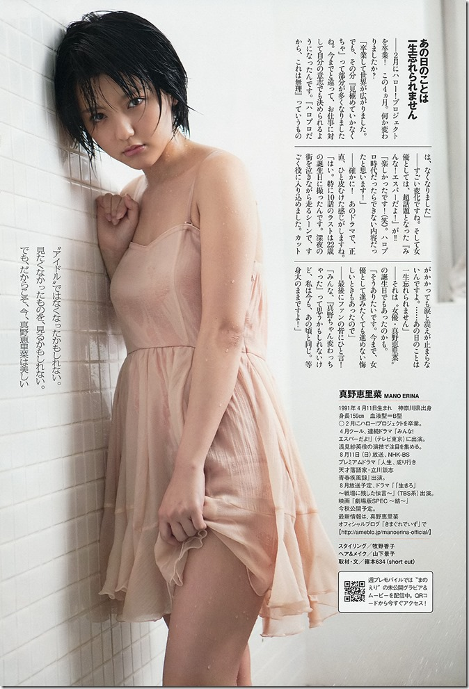 Weekly Playboy no.29 July 22nd, 2013