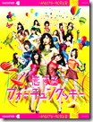 AKB48 Koisuru Fortune Cookie Type A single jacket & poster (1)