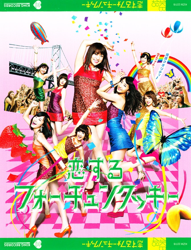 AKB48 Koisuru Fortune Cookie Type K single jacket & poster (1)