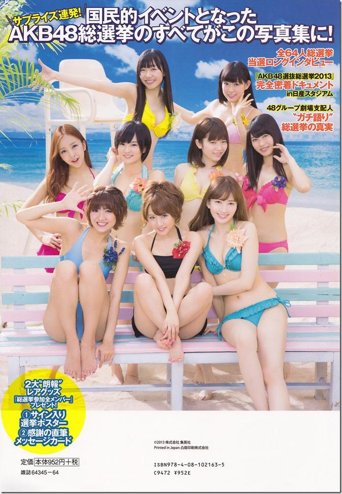 AKB48 Mizugi Surprise 2013 (110)