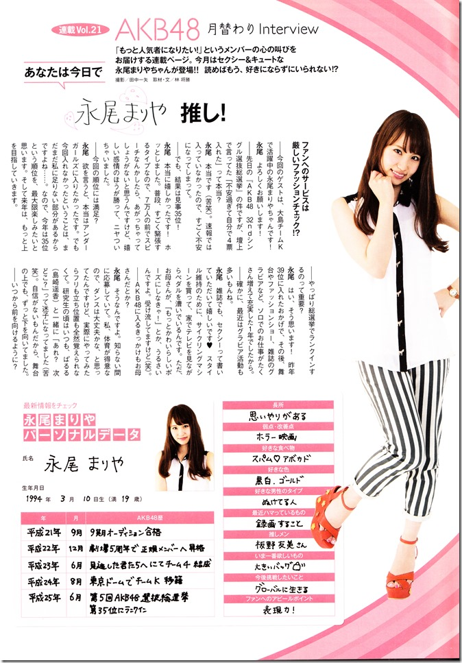 Nagao Mariya in Entame August 2013