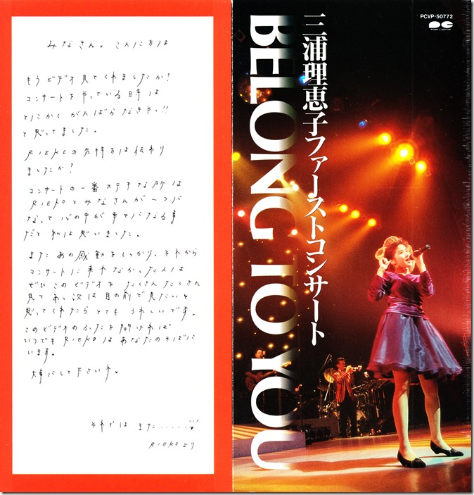 Miura Rieko First Concert Belong To You (7)
