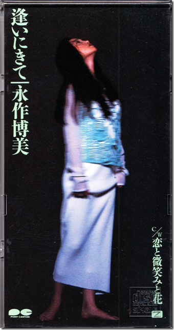 Nagasaku Hiromi Ai ni kite single