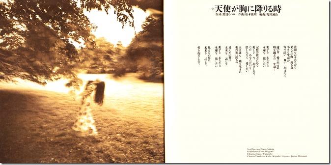Nagasaku Hiromi Here and Now (11)