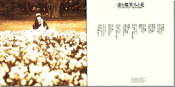 Nagasaku Hiromi Here and Now (8)