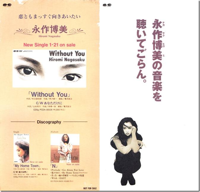 Nagasaku Hiromi promotional single (1)