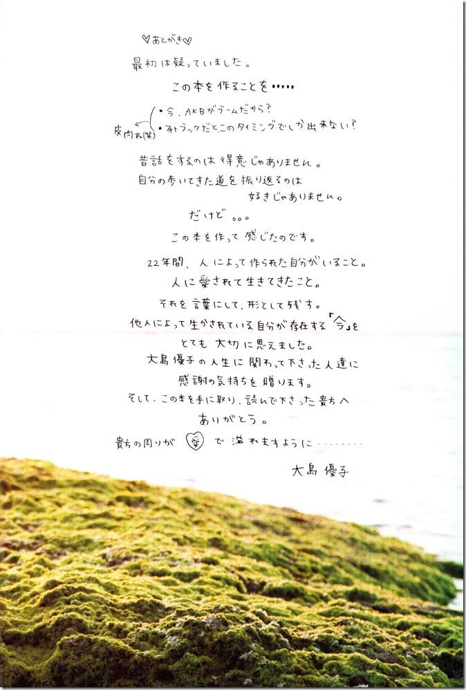Oshima Yuko 1st photo book Yuko (112)