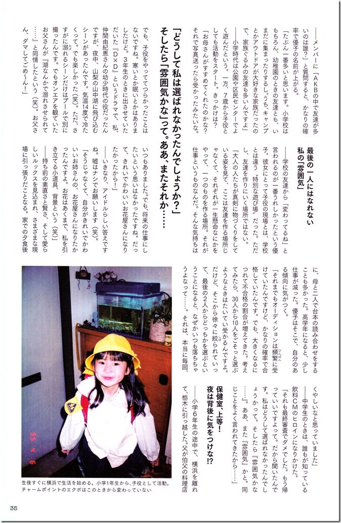 Oshima Yuko 1st photo book Yuko (13)