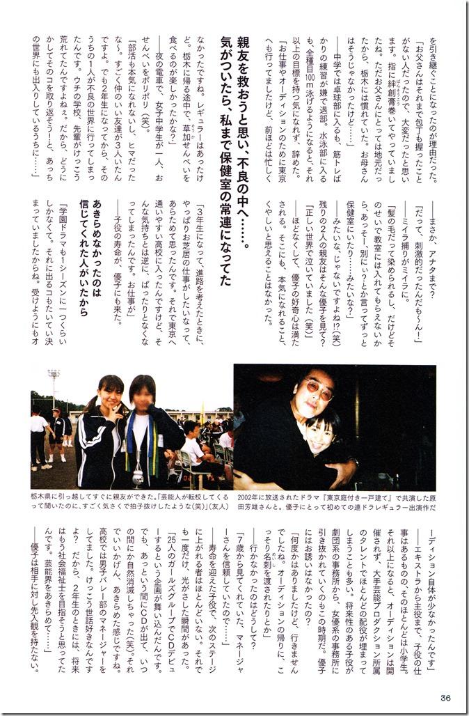 Oshima Yuko 1st photo book Yuko (14)