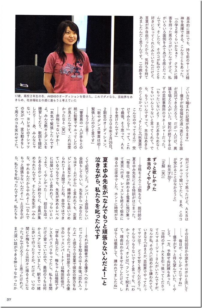 Oshima Yuko 1st photo book Yuko (15)
