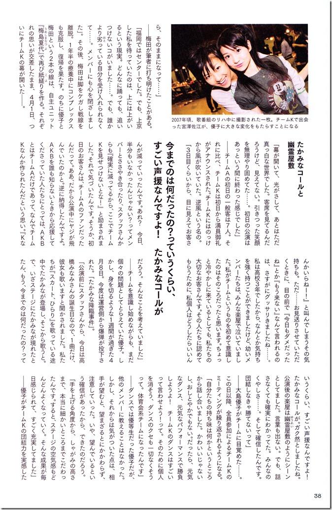 Oshima Yuko 1st photo book Yuko (16)