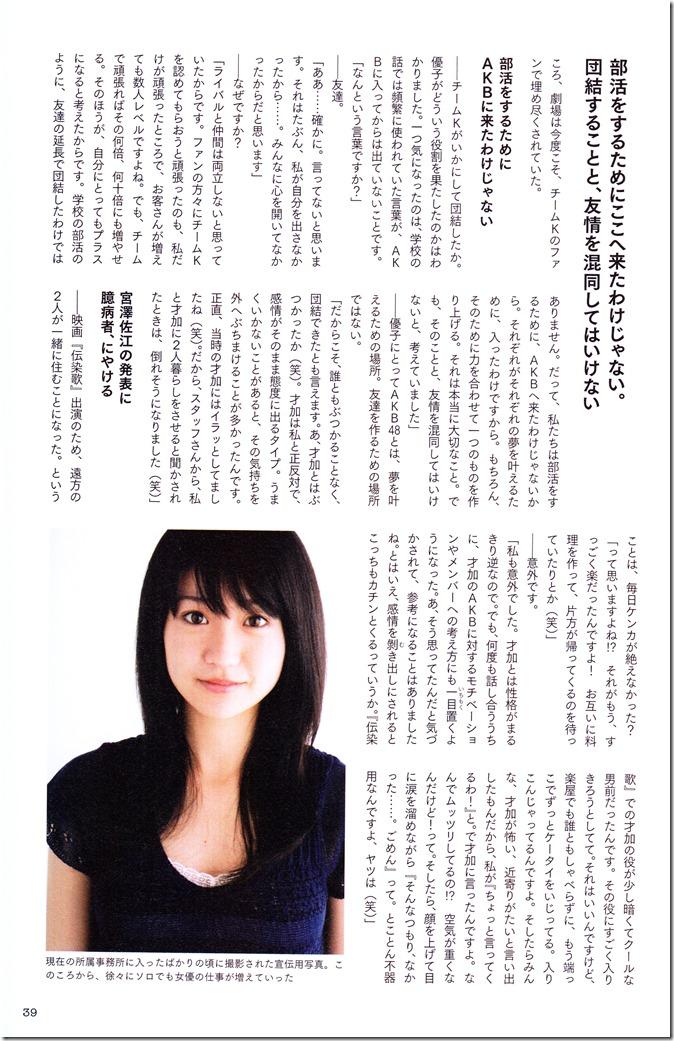 Oshima Yuko 1st photo book Yuko (17)