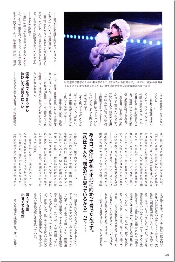 Oshima Yuko 1st photo book Yuko (18)