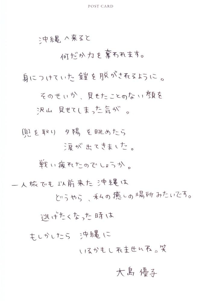 Oshima Yuko 1st photo book Yuko (2)