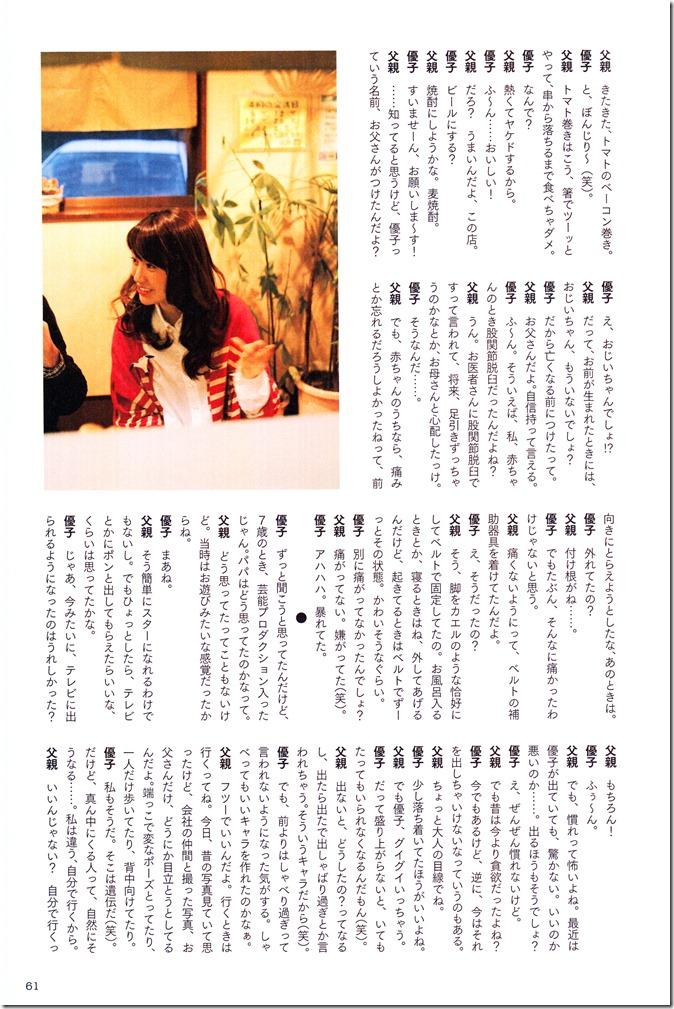 Oshima Yuko 1st photo book Yuko (38)