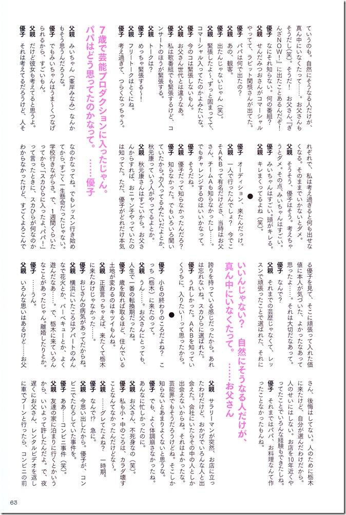 Oshima Yuko 1st photo book Yuko (40)