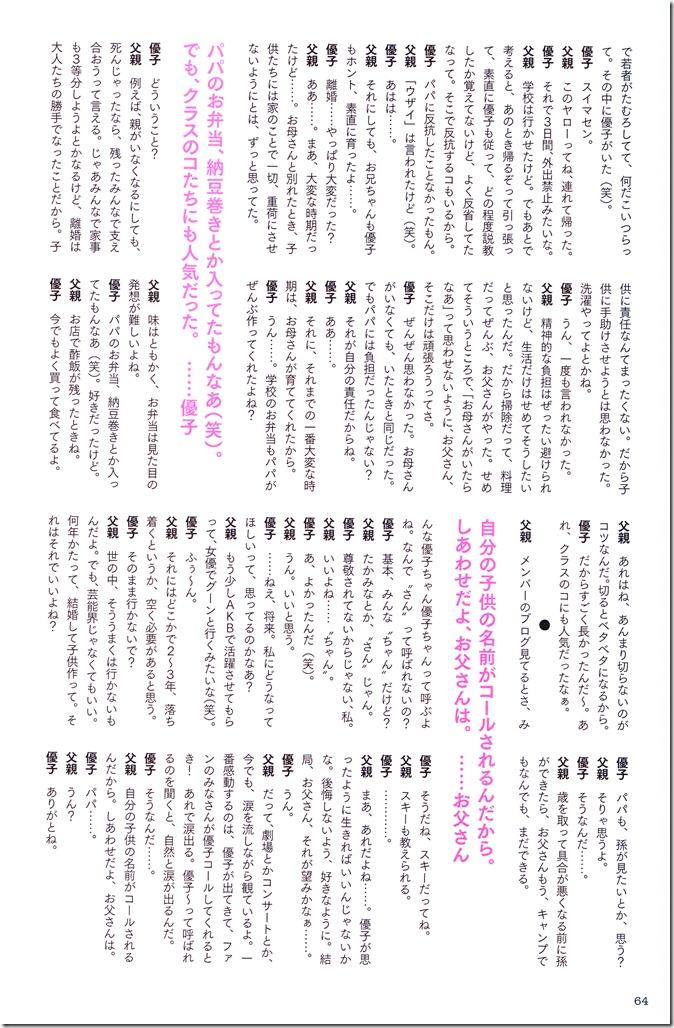 Oshima Yuko 1st photo book Yuko (41)