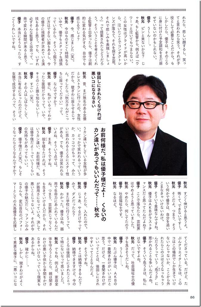 Oshima Yuko 1st photo book Yuko (59)