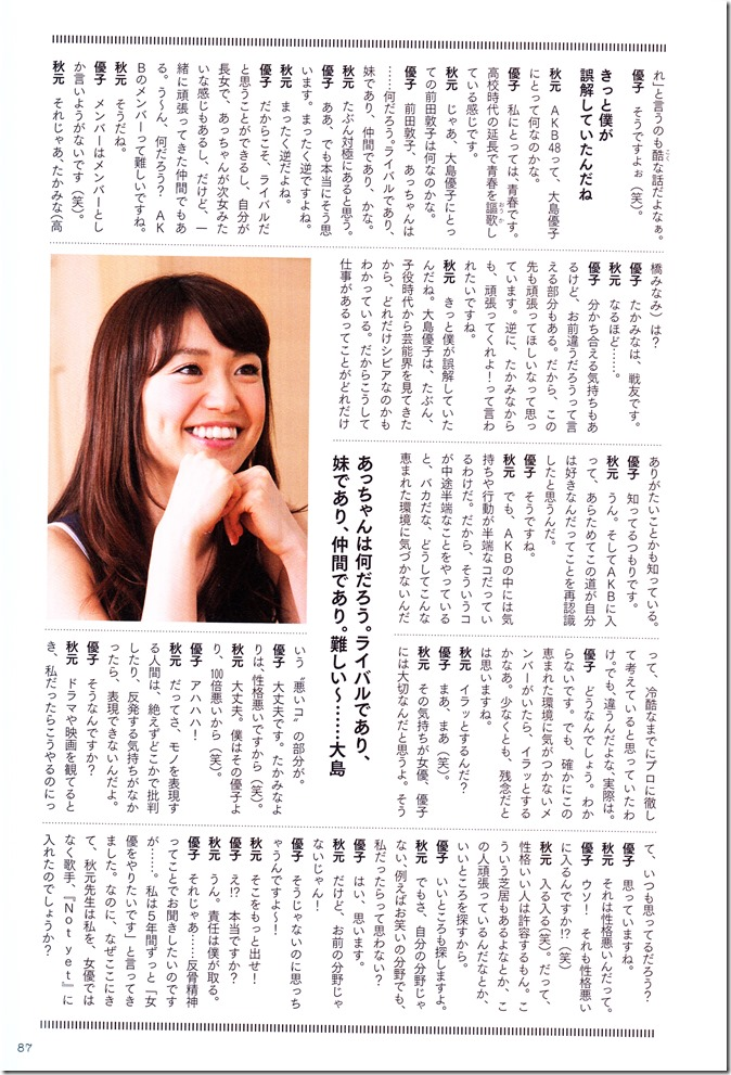 Oshima Yuko 1st photo book Yuko (60)