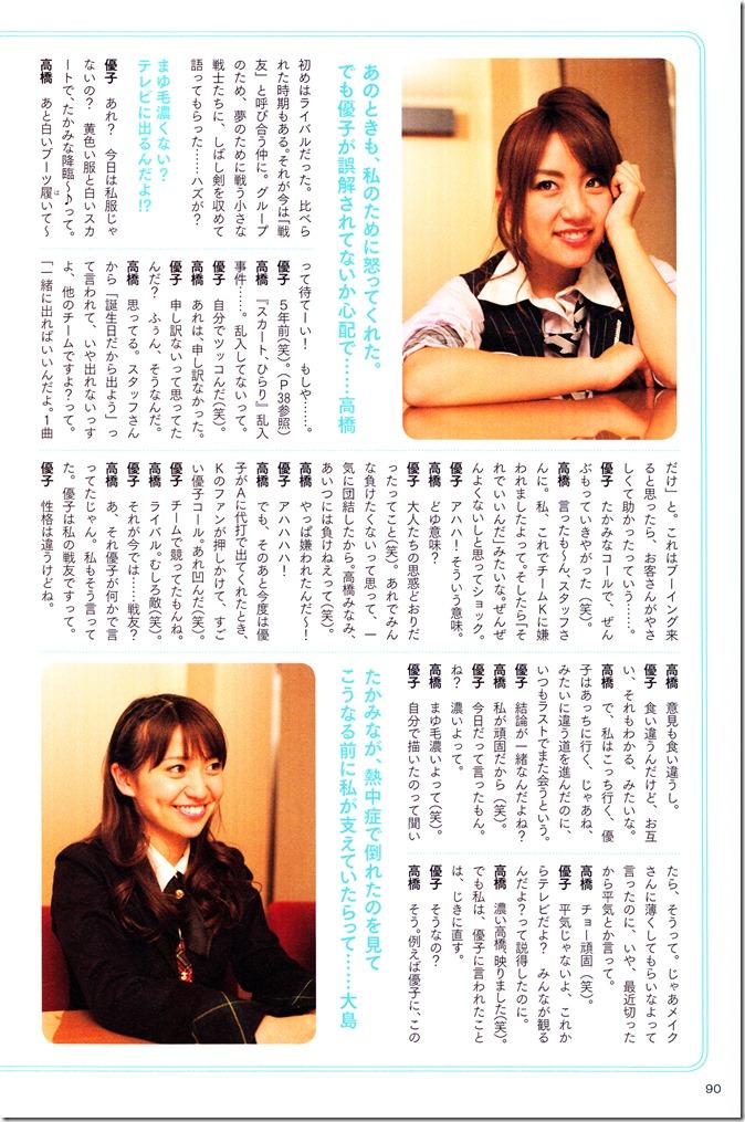 Oshima Yuko 1st photo book Yuko (63)