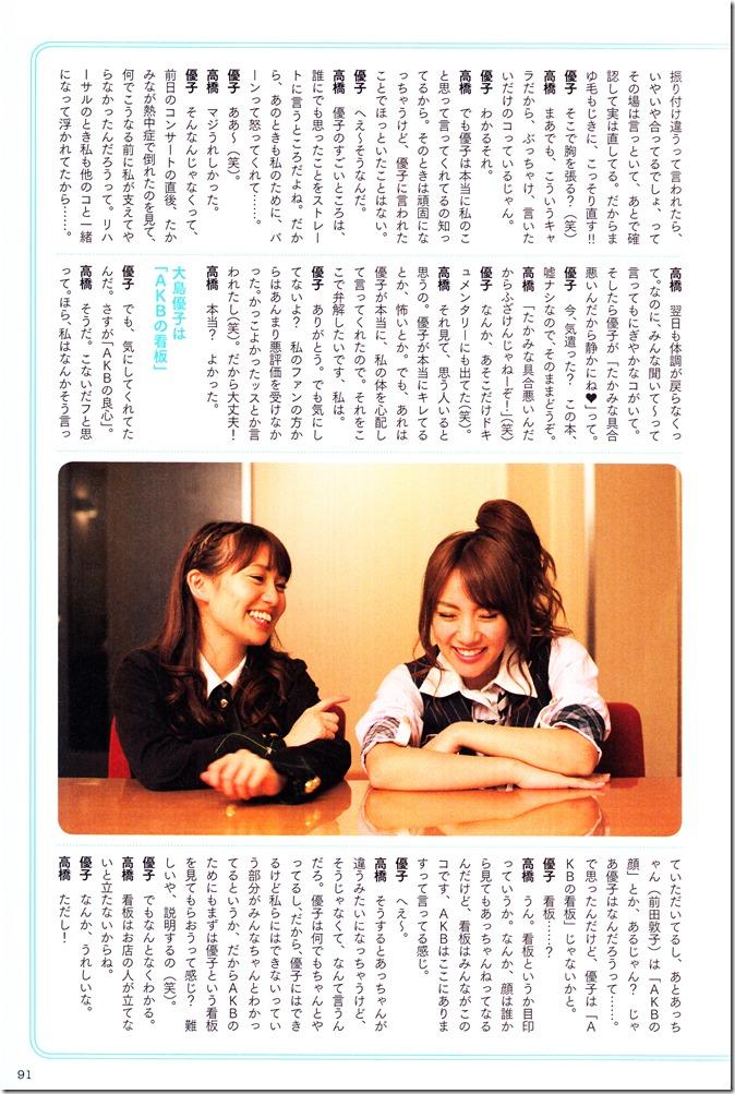 Oshima Yuko 1st photo book Yuko (64)