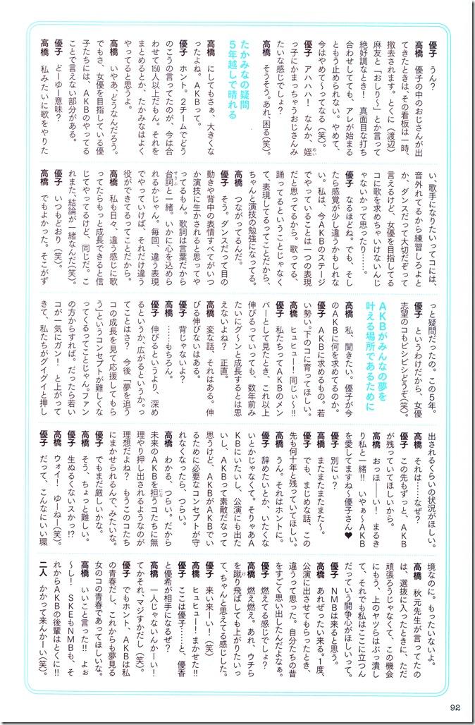 Oshima Yuko 1st photo book Yuko (65)