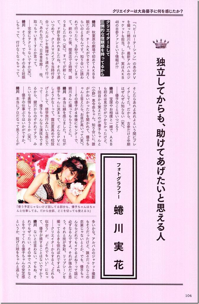 Oshima Yuko 1st photo book Yuko (74)