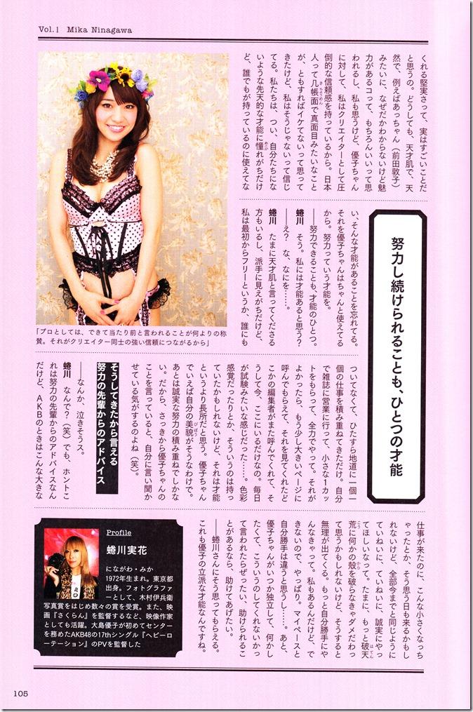 Oshima Yuko 1st photo book Yuko (75)