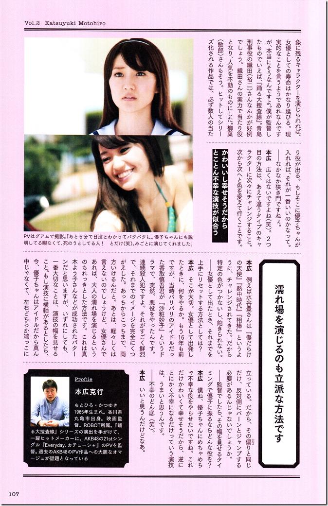 Oshima Yuko 1st photo book Yuko (77)