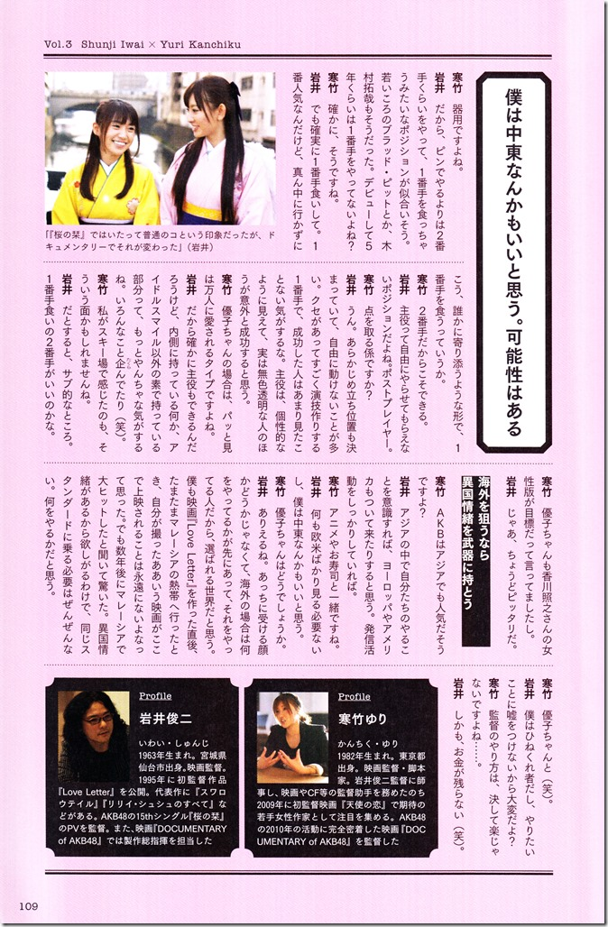 Oshima Yuko 1st photo book Yuko (79)