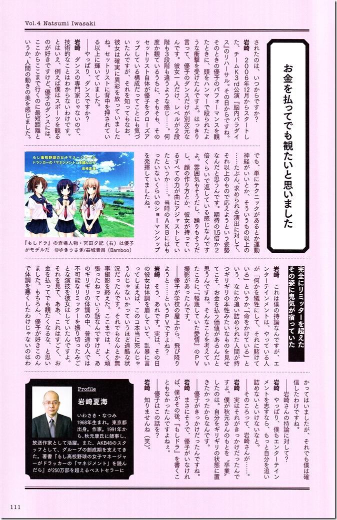 Oshima Yuko 1st photo book Yuko (81)