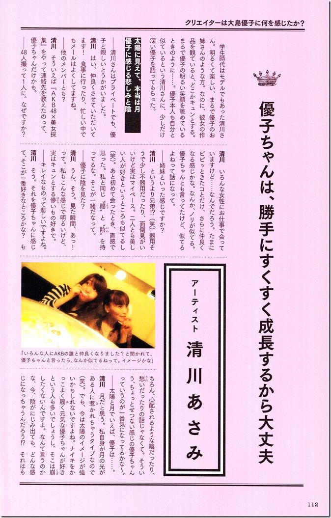 Oshima Yuko 1st photo book Yuko (82)