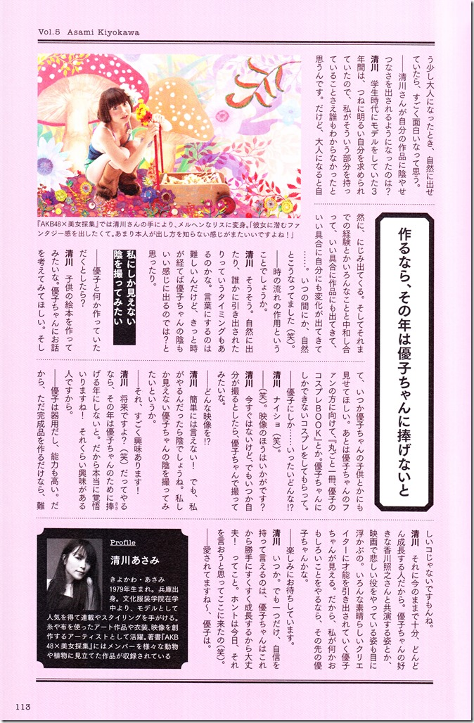 Oshima Yuko 1st photo book Yuko (83)