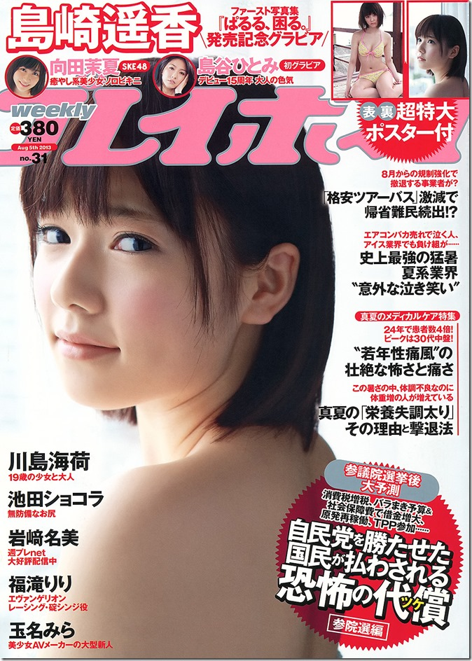 Weekly Playboy no.31 August 5th, 2013 (1)
