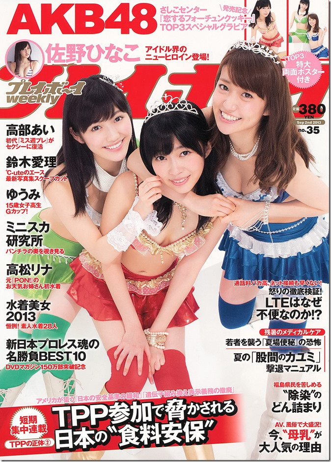 Weekly Playboy no.35 September 2nd, 2013 (1)