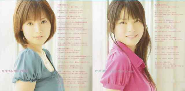 Abe Natsumi & Yajima Maimi 16sai no koinante LE CD single (inner jacket scan)