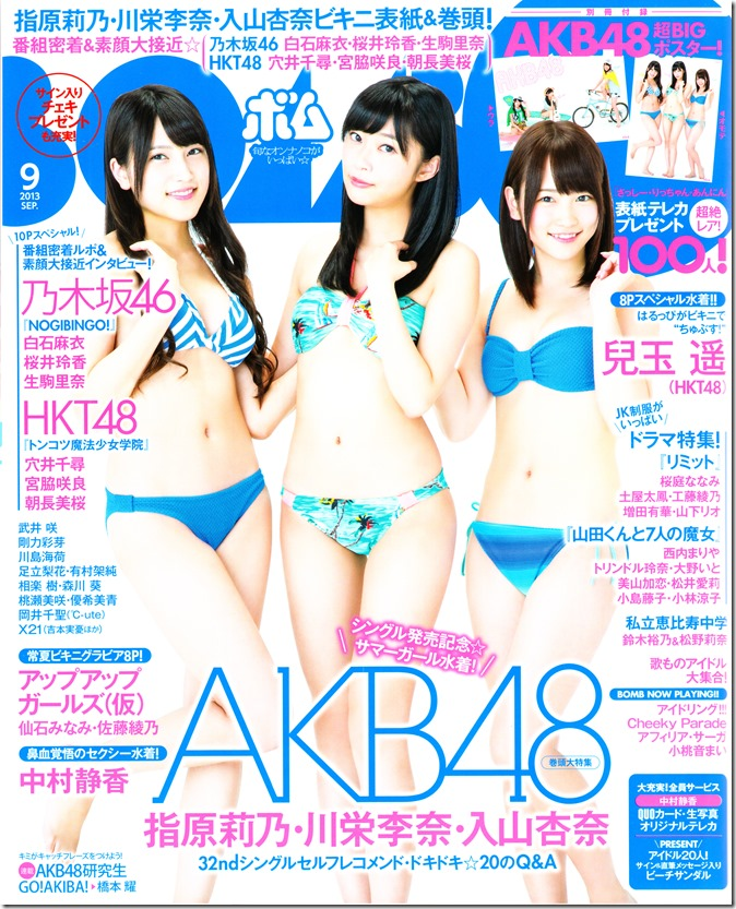 Bomb Magazine September 2013 (1)