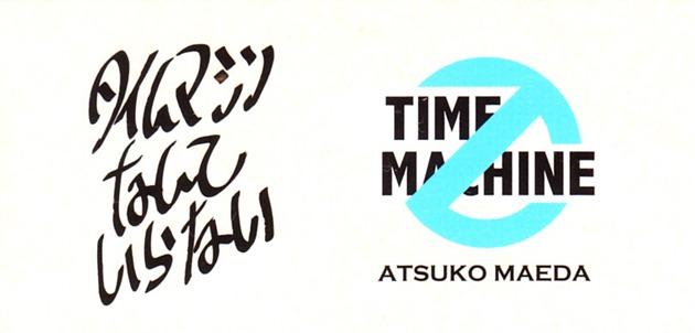 Maeda Atsuko Time machine nante iranai (2)