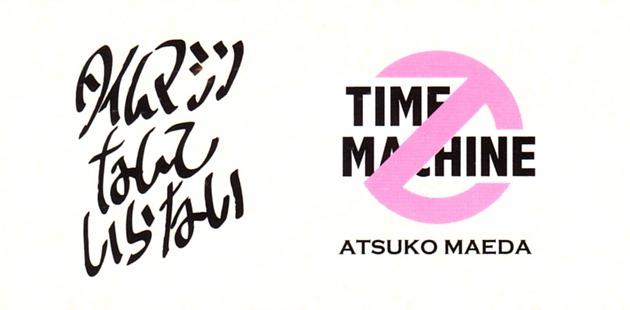 Maeda Atsuko Time machine nante iranai (4)