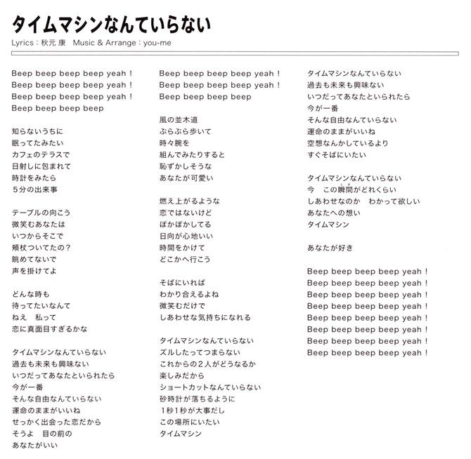 Maeda Atsuko Time machine nante iranai (lyrics)