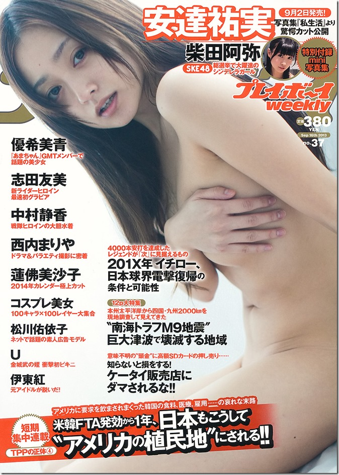 Weekly Playboy no.37 September 16th, 2013 (1)