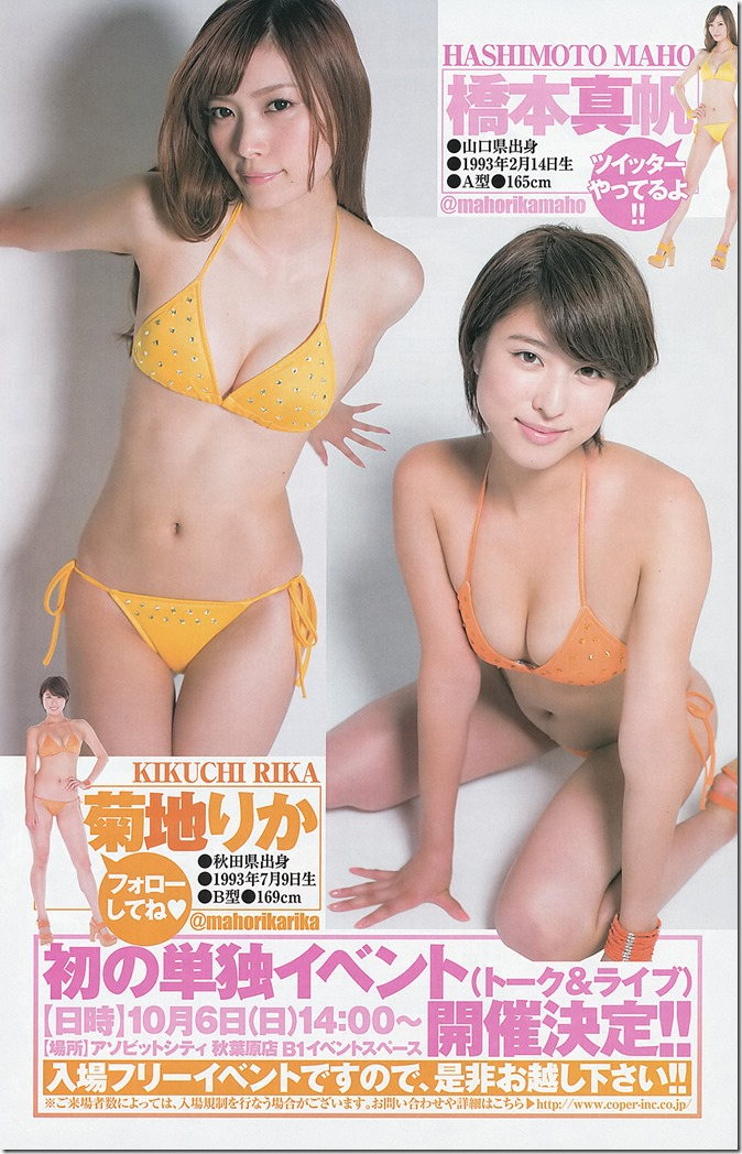 Young Jump no.43 October 10th, 2013 (11)