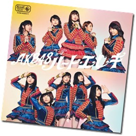 AKB48 Heart Electric type 4