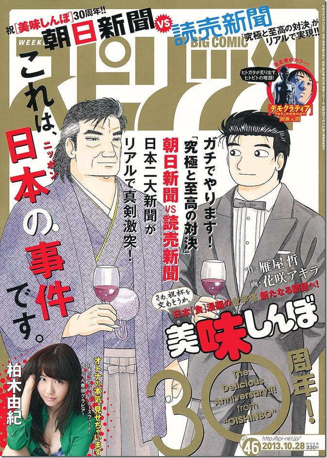 Big Comic Spirits no.46 October 28, 2013 (1)