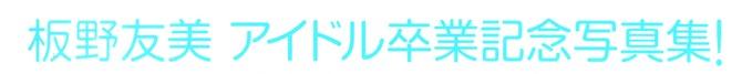 Itano Tomomi Tomochin AKB48 sotsugyou kinen shashinshuu (5)