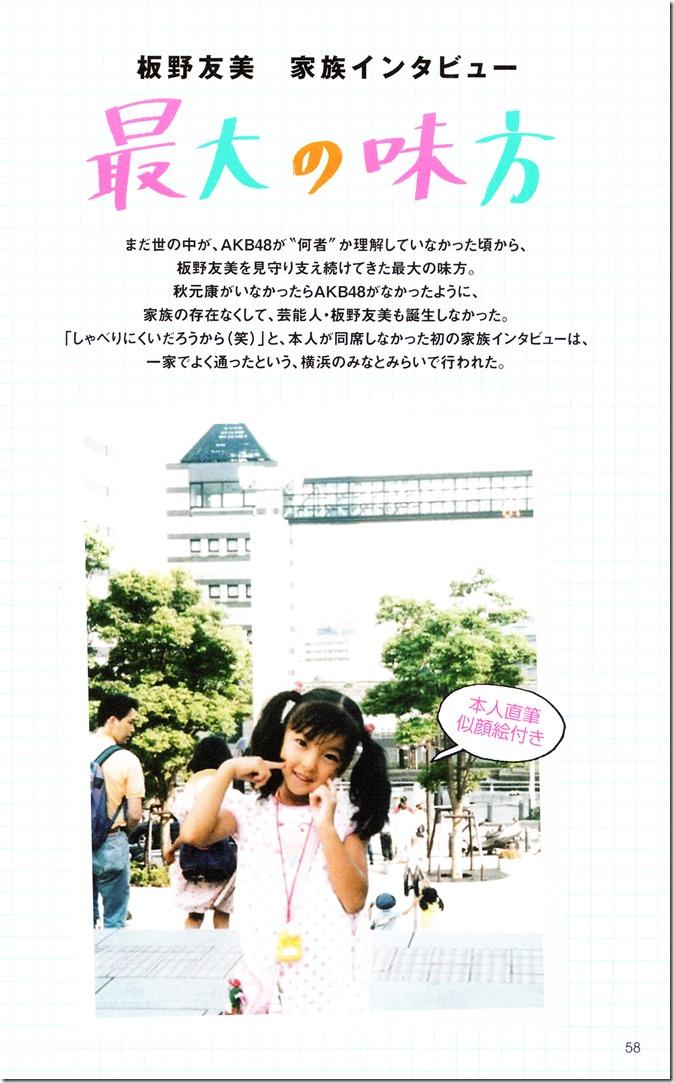 Itano Tomomi Tomochin AKB48 sotsugyou kinen shashinshuu (62)