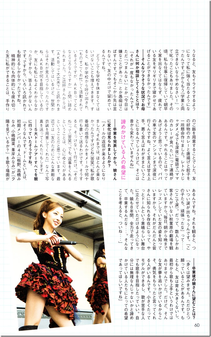 Itano Tomomi Tomochin AKB48 sotsugyou kinen shashinshuu (64)
