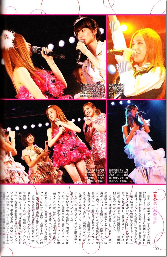 Itano Tomomi Tomochin AKB48 sotsugyou kinen shashinshuu (96)